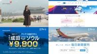 ニュース画像:エアトリとアシアナ航空、千葉テレビでコラボCMを放映