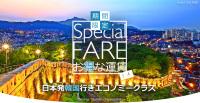 ニュース画像:大韓航空、8月12日まで日韓21路線でセール 往復12,600円から