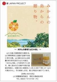 ニュース画像:JAL、羽田国内線ラウンジで「山口大島みかん100%ジュース」を提供