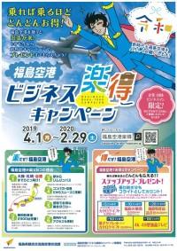 ニュース画像:福島空港、ビジネス楽得キャンペーン 4K・49型液晶テレビも用意