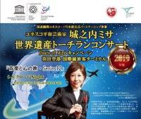 ニュース画像 1枚目:世界遺産トーチランコンサート Peace of Mind
