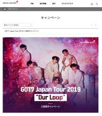 ニュース画像 1枚目:GOT7 Japan Tour 2019