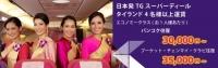 ニュース画像:タイ国際航空、4名以上のタイ行き特別運賃「TGスーパーディール」設定
