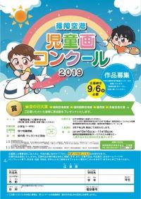 ニュース画像 1枚目:福岡空港児童画コンクール2019