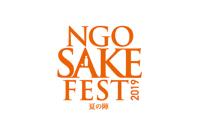 ニュース画像 1枚目:NGO SAKE FEST 2019 夏の陣