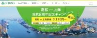 ニュース画像:春秋航空、高松/上海線が片道3,170円から 就航8周年記念で