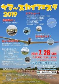 ニュース画像:たきかわスカイパーク、7月28日にスカイフェスタ アクロ飛行など