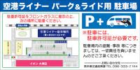 ニュース画像:熊本空港ライナー、イオン大津店「パーク&ライド」がネット予約可能に