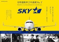 ニュース画像:スカイマーク、本邦航空会社で2年連続定時運航率1位