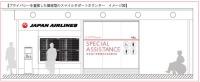 ニュース画像:JAL、福岡空港国内線で「スマイルサポートカウンター」をリニューアル
