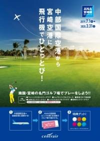 ニュース画像 1枚目:ANA宮崎線ゴルフキャンペーン