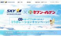 ニュース画像 1枚目:セブン-イレブン沖縄出店記念 アンケートキャンペーン
