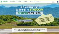 ニュース画像:春秋航空日本、国内全路線で往復予約1,000円割引キャンペーン