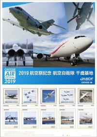 ニュース画像:千歳航空祭記念のオリジナルフレーム切手セット、7月22日から販売