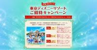 ニュース画像 1枚目:第2弾 JALで行こう!東京ディズニーリゾートご招待キャンペーン