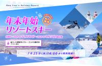 ニュース画像 1枚目:北海道 年末年始リゾートスキー