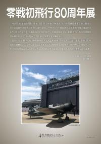 ニュース画像:あいち航空ミュージアム、10月14日まで「零戦初飛行80周年展」開催