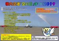 ニュース画像 1枚目:稚内空港 空の日まつり 2019