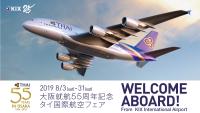 ニュース画像:関空、タイ国際航空の大阪就航55周年でフェア 航空券が当たる抽選会も