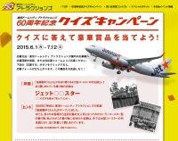 ニュース画像:ジェットスター、東京ドームシティ60周年で国際・国内線航空券プレゼント