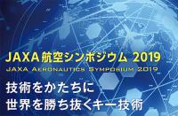 ニュース画像:JAXA航空シンポジウム、静粛超音速機や環境技術の研究進捗を共有