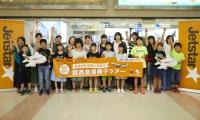 ニュース画像:ジェットスター・ジャパン、高知発着「関西空港親子ツアー」を実施