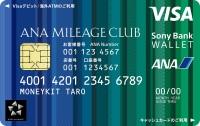 ニュース画像:ANA、AMC会員向けマルチカレンシーデビットカードを提供