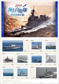 ニュース画像:海自横須賀地方隊のオリジナルフレーム切手セット、8月2日から販売