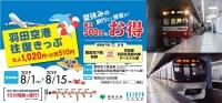 ニュース画像:都営地下鉄と京急電鉄、羽田空港往復きっぷ販売 8月1日から15日