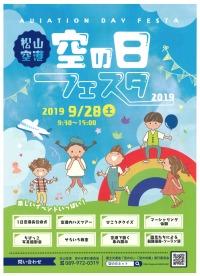 ニュース画像:松山空港、9月28日に空の日フェスタ 空港内バスツアーなど参加者募集