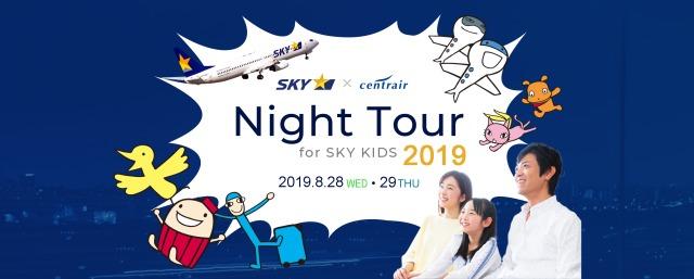 ニュース画像 1枚目:Night Tour for SKY KIDS 2019