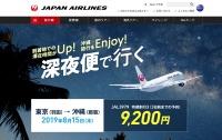 ニュース画像:JAL、8月15日限定運航 羽田発那覇行き深夜便を9,200円で販売