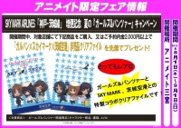 ニュース画像:アニメイト三宮、神戸/茨城線増便記念でガルパンキャンペーン