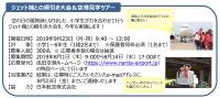 ニュース画像:成田空港の空の日フェス、ジェット機との綱引き大会など参加者を募集