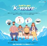 ニュース画像:アシアナ航空、航空券購入で韓国でのK-POPダンス体験などが当たる