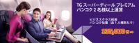 ニュース画像:タイ国際航空、バンコク行きビジネスクラスが2名以上で特別運賃