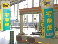 ニュース画像:仙台空港のヤマト運輸が移転、新たに手荷物の一時預かりサービス開始