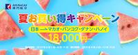 ニュース画像:マカオ航空、「夏お買い得キャンペーン」でアジア行きが1.8万円から