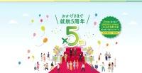ニュース画像:春秋航空日本、就航5周年記念で1年分往復航空券プレゼントキャンペーン