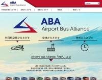 ニュース画像:九州産交バス、空港アクセスバス・アライアンスに加入