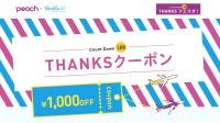 ニュース画像:ピーチとバニラ、8月5日までTHANKSクーポンで1,000円割引