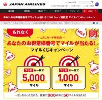 ニュース画像:JALカード、お得意様番号でマイル当たるキャンペーン 8月まで