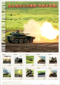 ニュース画像:富士総合火力演習のオリジナルフレーム切手セット、8月8日から販売