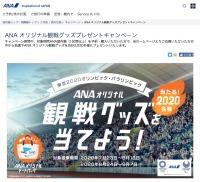 ニュース画像:ANA、国内線利用で2,020名にオリジナル観戦グッズが当たる