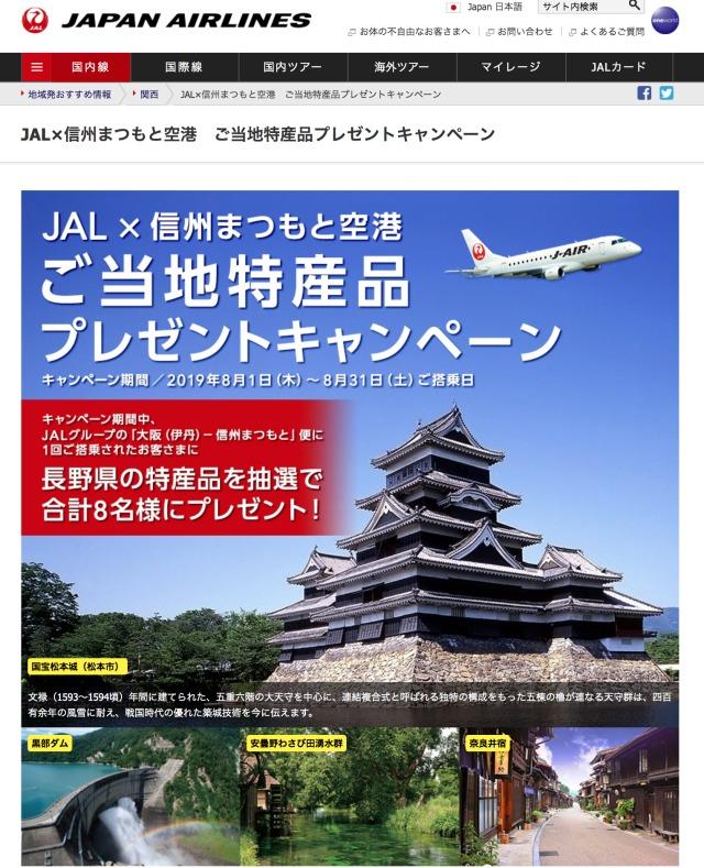 ニュース画像 1枚目:JAL×信州まつもと空港 ご当地特産品プレゼントキャンペーン