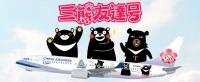 ニュース画像:チャイナエアライン、三熊友達号2周年で熊本/高雄線の航空券プレゼント