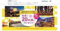 ニュース画像:ANAセールス、年末年始早期申し込みで旅行券10万円分などプレゼント