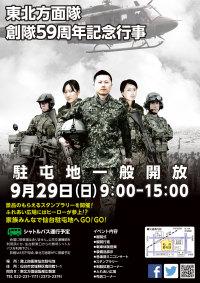 ニュース画像:東北方面隊創隊59周年記念行事、9月29日に仙台駐屯地で開催