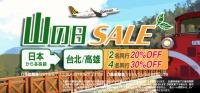 ニュース画像:タイガーエア台湾、山の日セールで台湾行きが最大30%割引 8月8日迄