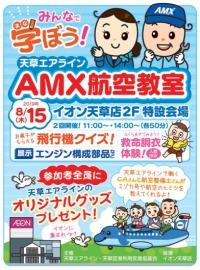 ニュース画像:天草エアライン、8月15日にイオン天草店で航空教室 参加者を募集